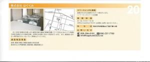 創業支援パンフ② - コピー